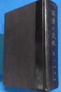 고려대장경 8 高麗大藏經 第 八  大方廣佛華嚴經 外25部 (원문영인본)      / 사진의 제품   / 상현서림 / :☞ 서고위치:KZ 7  * [구매하시면 품절로 표기됩니다]