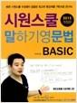 시원스쿨 말하기 영문법 (2014 개정판) - Basic