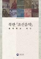 북한 조선음악 총목록과 색인(국립국악원 한민족음악총서5) #