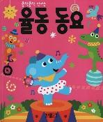 쿵짝쿵짝 신나는 율동 동요 2013년 1판 16쇄 양장본