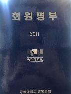 2011 숭실대학교 총동문회 회원명부 (직장직능별 명부 포함) (2011 초판)