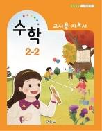 초등학교 수학 2-2 교사용지도서 2015개정 /새책수준