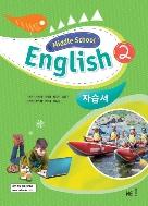 능률 자습서 중학 영어 2 / MIDDLE SCHOOL ENGLISH 2 (김성곤) (2015 개정 교육과정)