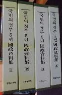 (국민의 정부 5년)國政資料集 전4권  /새책수준 /사진의 제품  ☞ 서고위치:KY +1