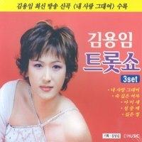 [미개봉] 김용임 / 트롯쇼 : 내 사랑 그대여 (2CD)
