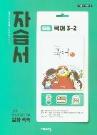 비상교육 완자 자습서 중등 국어 3-2 (김진수) / 2015 개정 교육과정