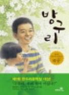 방구리 - 제1회 한우리 문학상 대상 (초판1쇄)