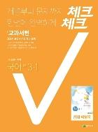체크체크 국어 중등 3-1 교과서편 (천재 박영목) (2020)