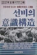 선비의 의식구조 [초판]