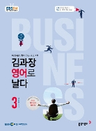 김과장 비즈니스 영어로 날다 2016년 3월호