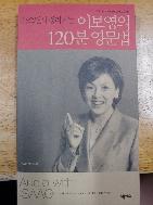 이보영의 120분 영문법