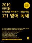 2019 마더텅 전국연합 학력평가 기출문제집 고1 영어 독해
