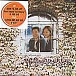 OST - 가을에 만난 남자 (MBC) [2CD] 미개봉