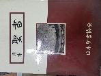 일본 성서-세로읽기 2단