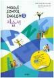 중학교 영어 3 자습서 (동아출판-김성곤)