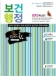 2013 혁신판 보건사랑 보건행정 ★★1권없음★★