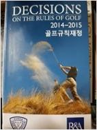 2014~2015 골프규칙재정