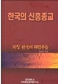 한국의 신흥종교 - 한국의 재림주들이라는 주제를 가지고 지나간 신흥종교사를 정리한 저서 초판8쇄