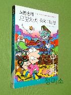 노빈손의 으랏차차 중국 대장정  //ㅊ36