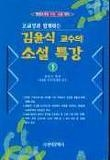 고교생과 함께하는 김윤식 교수의 소설 특강 1