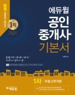 2017 에듀윌 공인중개사 1차 기본서 - 부동산학개론