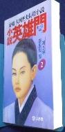 소설 영웅문 제3부:중원의 별 2(P)  /상현서림/사진의 제품 /☞ 서고위치:RH 7 *[구매하시면 품절로 표기됩니다]