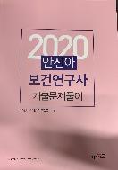 2020 안진아 보건연구사 기출문제풀이 (2018~2019 기출문제 수록) #