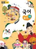 초등학교 국어 4-1 나 교과서 2015개정 /최상급