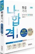 2019 나합격 화공기사 실기 (필답형 + 작업형) + 무료동영상