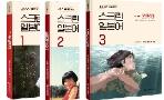 스크린 일본어 1,2,3권 세트 - 시원스쿨닷컴 #