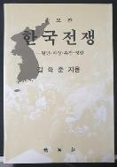한국전쟁:원인.과정.휴전.영향