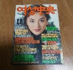 여성중앙 1992.11월호 /실사진첨부/층2-1