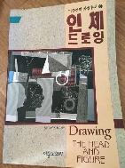 인체 드로잉 미술인의 화법총서 8(1998년 3판 발행)