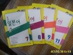 두산동아 4권/ EBS FM Radio 초급 일본어 2013.7.8.9. 11월호 -부록모름없음.상세란참조
