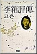 청하 / 이상평전 ( 고은전집19 ) / 고은 지음 -92년.초판