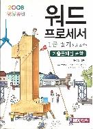 워드 프로세서 1급 필기 (2급 포함) (기출문제집 포함) - 2008 속전속결 (ISBN : 9788959600977)
