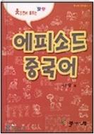 에피소드 중국어 - 웃으면서 배우는 초판발행