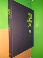 국보(國寶) 6 - 탑파(1992년초판)