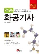 2015 적중 화공기사