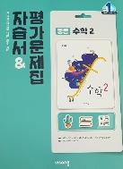 비상교육 중학교 2 수학 자습서&평가문제집 김원경외 저 2020