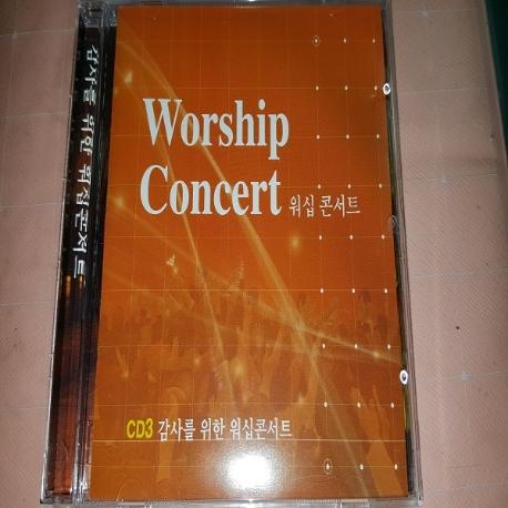 워십 콘서트  CD3 - 감사을 위한 워십 콘서트