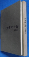 남농기념관 소장품선  / 사진의 제품   / 상현서림 / :☞ 서고위치:RZ 2  * [구매하시면 품절로 표기됩니다]