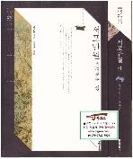 서포만필 세트 (상~하권 (전 2권)) - 한국고전문학전집 001, 002