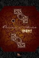 절대초인1~6(완) dvd-2