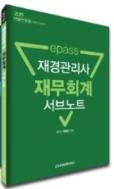 epass 재경관리사 재무회계 서브노트 ★비매품★