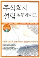 주식회사 설립 실무가이드 (CD 포함)