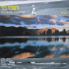 V.A. / 정신 안정음악 - Medical Classic 2 (digipack/skn024/미개봉)