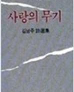 사랑의 무기 (창비시선 72) (1989 3판)