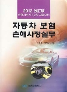 자동차 보험 손해사정실무 (2012 개정판 손해사정사 1,2차 시험대비)