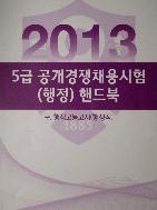 2013 5급 공개경쟁채용시험 (행정) 핸드북